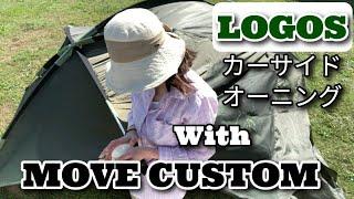 【ムーヴカスタム】x【キャンプ女子】LOGOSカーサイドオーニングで初ソロキャンプP1@川沿いオートキャンプ場 266