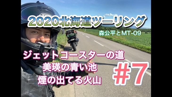 【2020北海道ツーリング ぐるっと一周】 #7 富良野を巡る