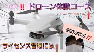 ドローン体験コース!受講してきた😃ちゃんやまツーリング外伝❗️ Class to fly a drone in Japan.Obtaining a drone license.