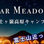 【山梨県キャンプ場・場内紹介】Star Meadows(スターメドウズ)富士ヶ嶺高原キャンプ場 /4K