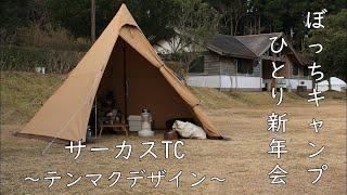 【サーカスTC テンマクデザイン】新年会ソロキャンプ2021年