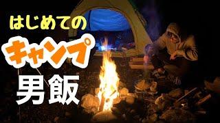 【超簡単】自作焚き火台「初心者のキャンプ飯」