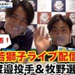 【好評企画】2/7(日)第2回『南郷春季キャンプ若獅子YouTubeライブ配信!』