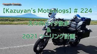 【Kazuyan's Motovlogs】224 2021ツーリング計画