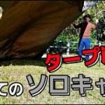 【キャンプ初心者】ソロキャンでオススメのタープの張り方に挑戦するも大事件!!⁇失敗の先に1人でも簡単な方法を見つけました!!!