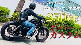 【エストレヤ250】こんなバイクでソロキャンプしてます チョッパー ボバー 250cc カスタムバイク キャンプツーリング アウトドア chopper bobber