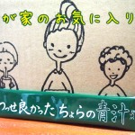aojiru_iwmt1