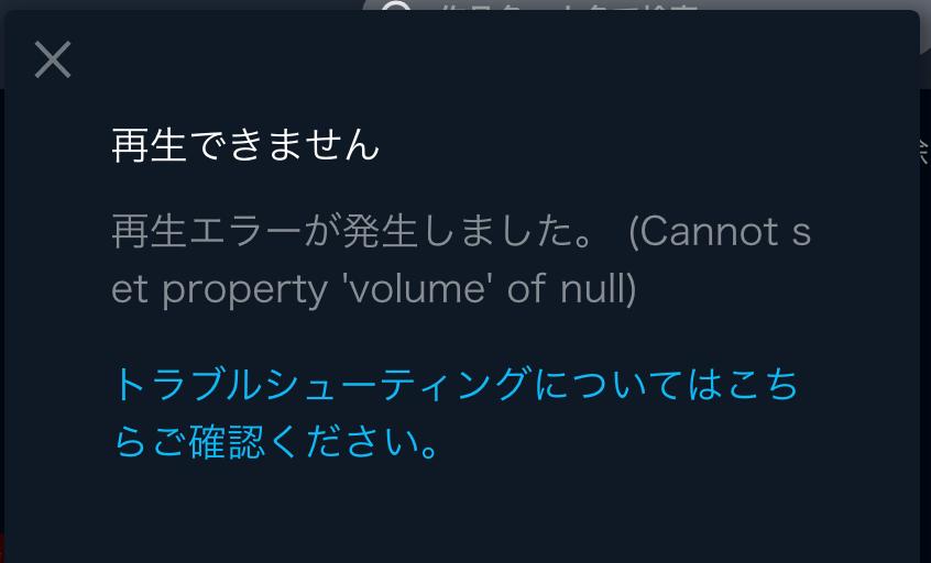 再生エラーが発生しました(Cannot set property 'volume' of null)