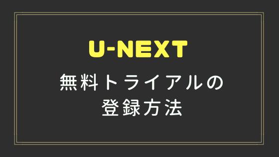 U-NEXT無料トライアルの登録方法