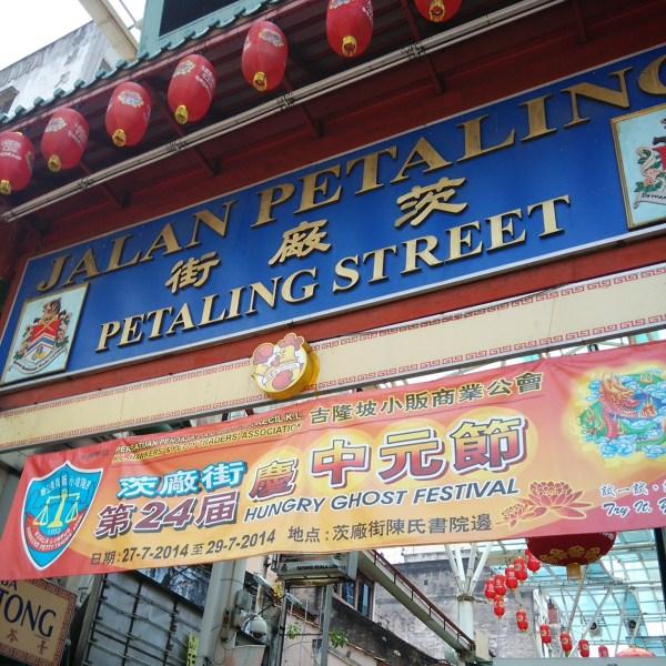 Chinatown - Kuala Lumpur Travel Guide