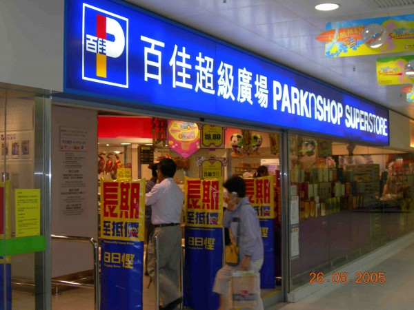 ParknShop in Hong Kong