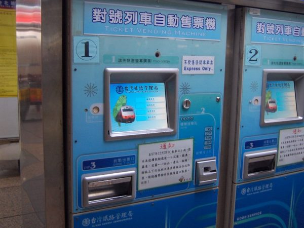 Taiwan Railway's second generation ticket vending machine