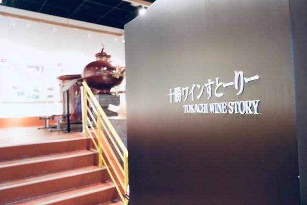Tokachi Wine Story