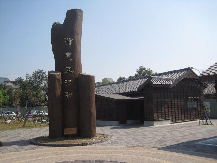 Hinoki Village photo by Pbdragonwang via Wikipedia CC