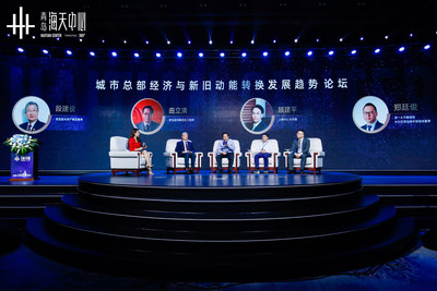 Urban Headquarters Economy & New Trend of Transition to New from Old Economic Engines Forum was held in Qingdao