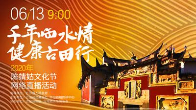 Chen Jinggu Cultural Festival 2020 Webcast event was held in Gutian County