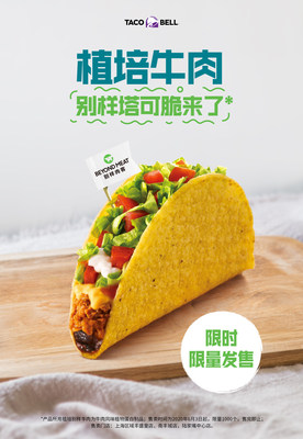 Yum China to Introduce the Revolutionary Beyond Burger® at Select KFC, Pizza Hut and Taco Bell Restaurants