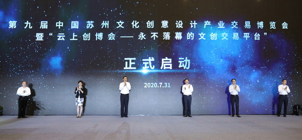 "Launching ceremony of ""Cloud Expo - a never-ending cultural and creative trading platform"""