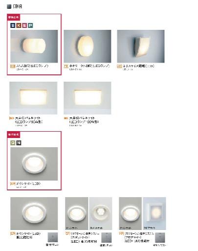 LIXIL SOLEO 照明のチョイス