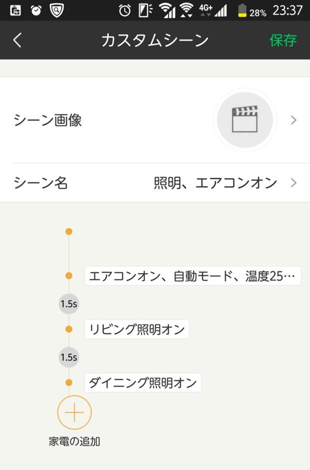 eRemote ehomeアプリ シーン設定