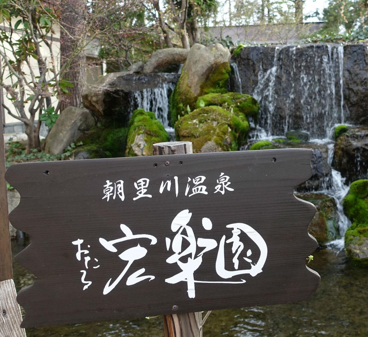 小樽 宏楽園 玄関付近 鴨が池の看板