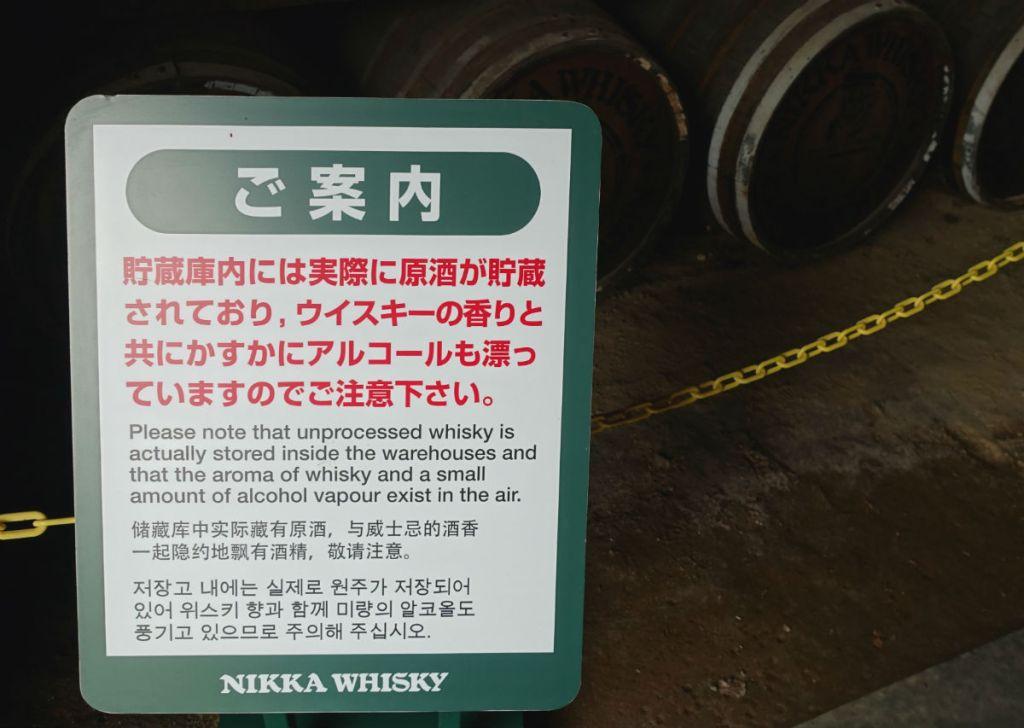 北海道余市 ニッカウヰスキー余市蒸留所 一号貯蔵庫 本物の樽が貯蔵されています。
