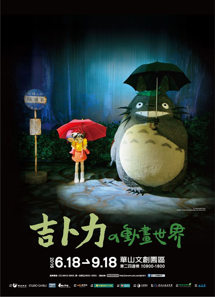 the-world-of-studio-ghiblis-animation-taiwan-05
