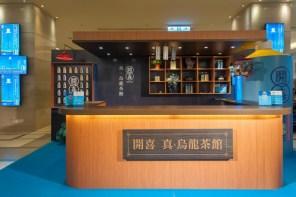 開喜烏龍茶居然推出藍色包裝了,還有專業調飲師進駐快閃店,讓你知道什麼是「真茶實料」