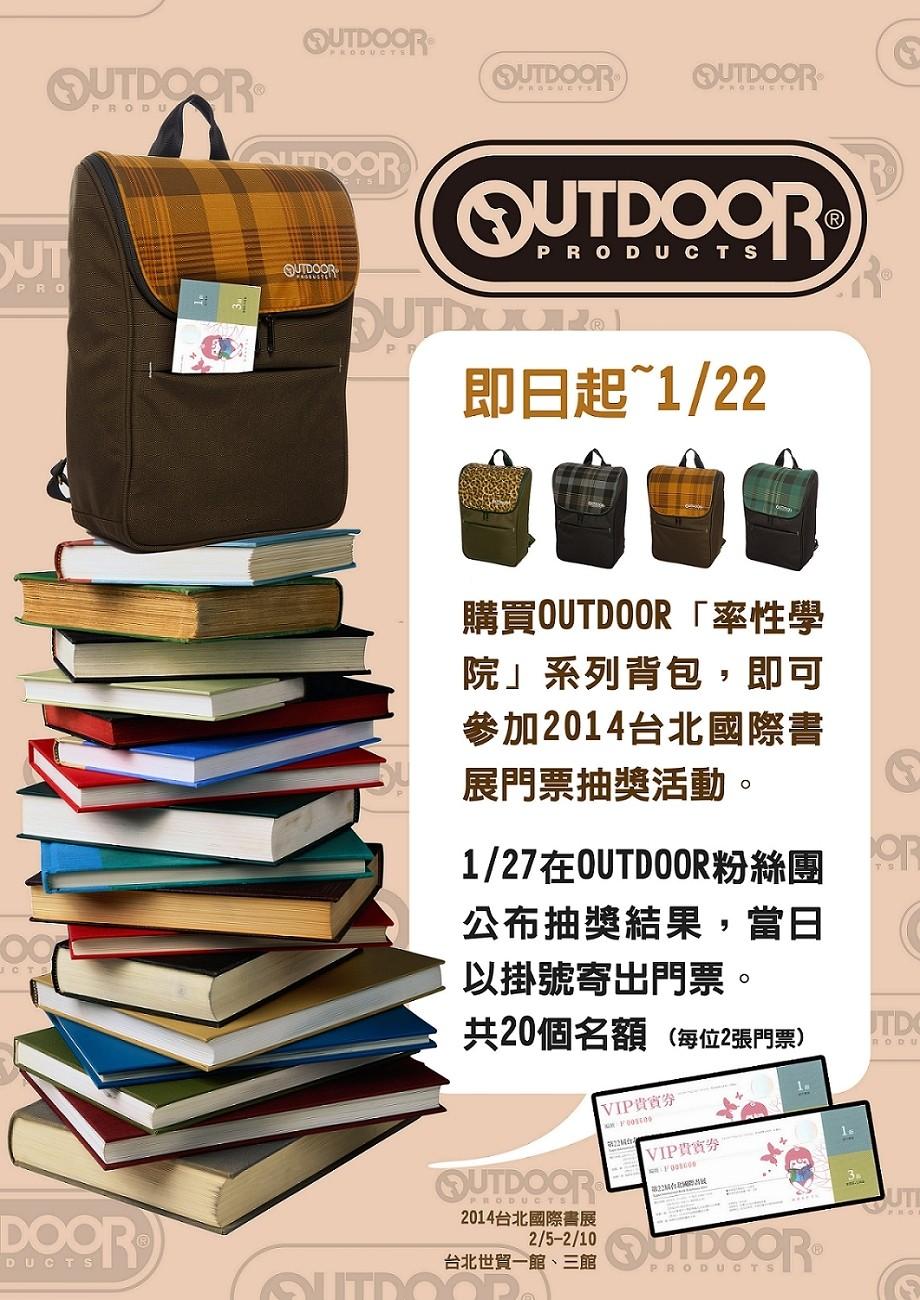 即日起,凡購買OUTDOOR率性學院系列,即可參加2014台北國書展門票抽獎活動。