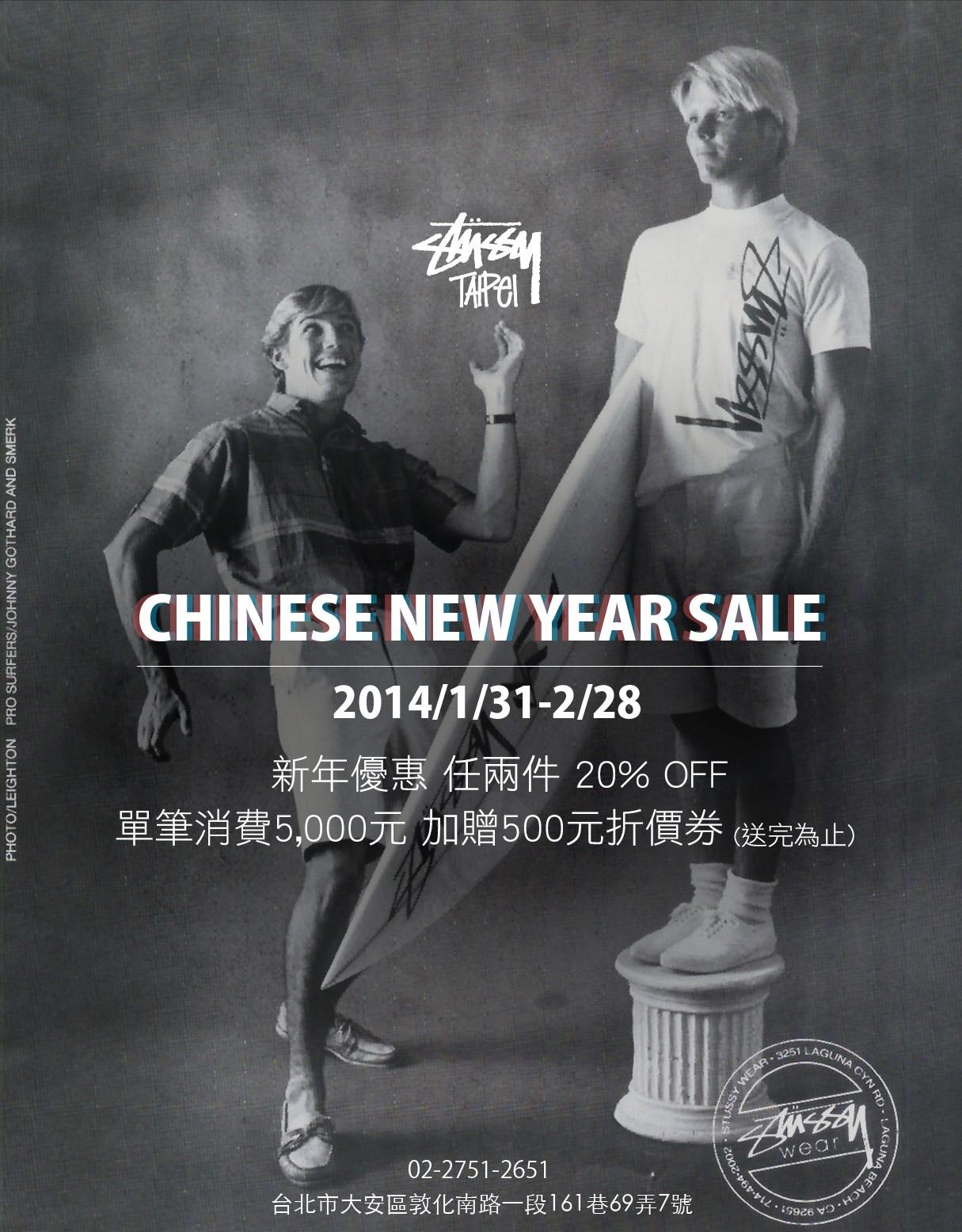 Stussy Taipei CHINESE NEW YEAR SALE 新年折扣 – OVERDOPE 華人首席線上時尚潮流雜誌