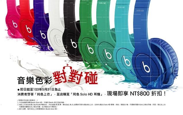 Beats by Dr. Dre 音樂色彩對對碰促銷活動