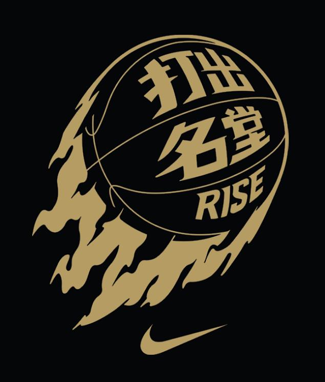 """Nike籃球""""打出名堂""""活動將被打造成大中華區第一個社群網路籃球真人秀,帶領觀眾體驗熱血的籃球之旅,感受籃球場上的激情與渴望,體會籃球的意義"""