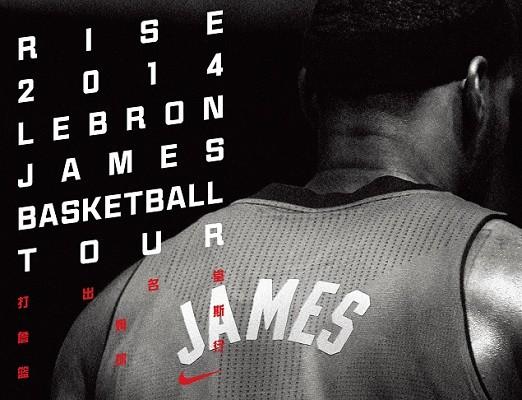 LeBron James將宣佈兩名台灣選手晉級大中華區打出名堂籃球活動