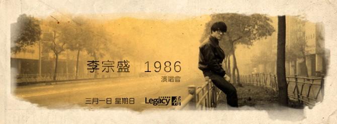 670x248-官網-李宗盛