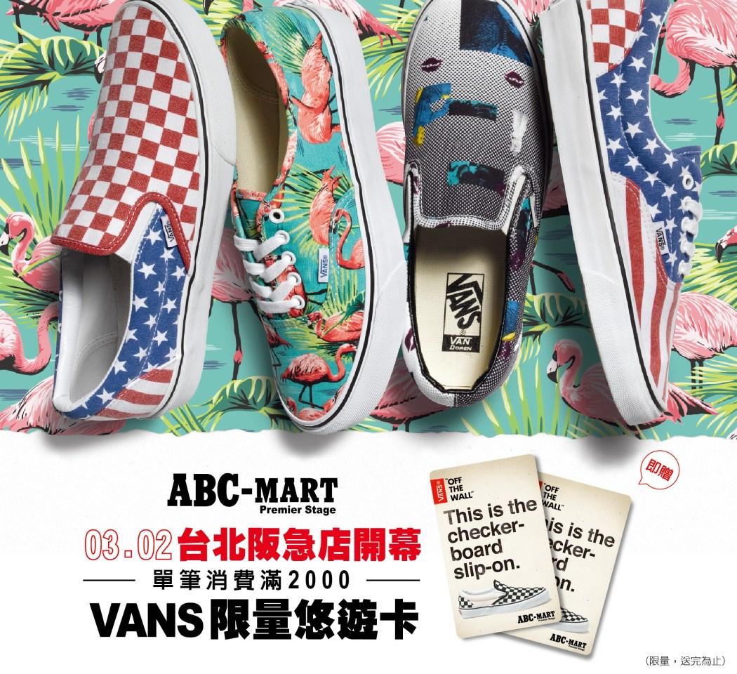ABCMART-台北阪急店3月2日開幕活動