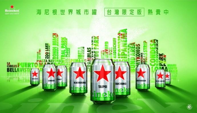 【圖一】海尼根今夏推出全新「世界城市罐」系列,專為台灣打造台北、台中和高雄限定款!與海尼根一起展開探索之旅,重新認識城市不一樣的「星」風貌