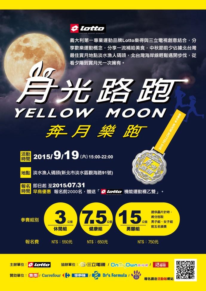 Lotto-Yellow Moon 月光路跑