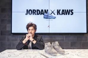 直擊 KAWS x Jordan Brand 上海發表會!連大仁哥都到現場了