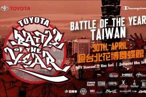電影情節即將上演,BOTY 明日台北開戰!