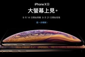 蘋果「荷包榨乾」企劃始動!iPhone 最貴一支台幣 5 萬多!