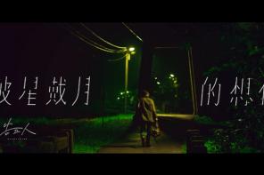 台灣人氣獨立樂團「告五人」發布《披星戴月的想你》劇情版 MV!