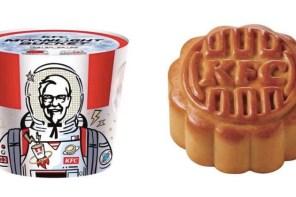 你想嘗試嗎?KFC 中秋節這次竟然推出月餅!?