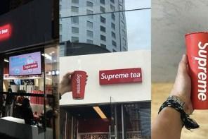 所有手搖品牌即將被打趴!大陸推出 Supreme Tea 至尊茶!