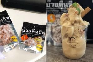 泰國航空頭等艙指定零嘴!Mag Mag 還魂梅推出沁涼冰沙只賣一個月!