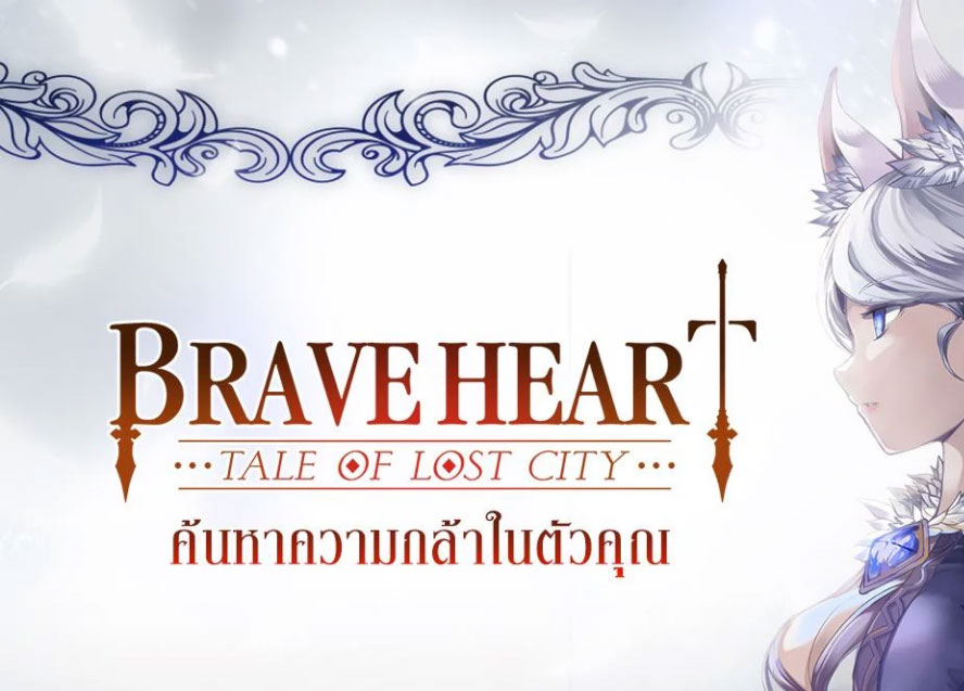 Brave Heart : Tale of Lost City – ผู้กล้าแห่งดินแดนที่สาบสูญ