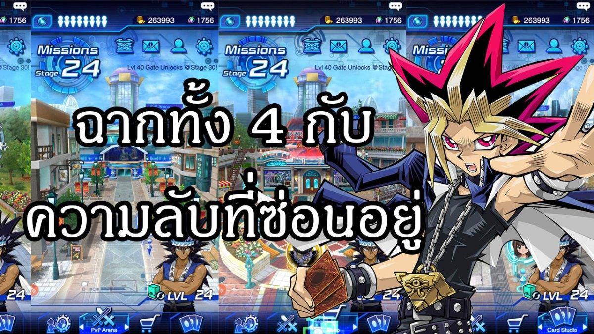 Yu-Gi-Oh! Duel Links : ฉากทั้ง 4 กับ ความลับที่ซ่อนอยู่