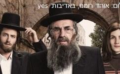 שטיסל עונה 2