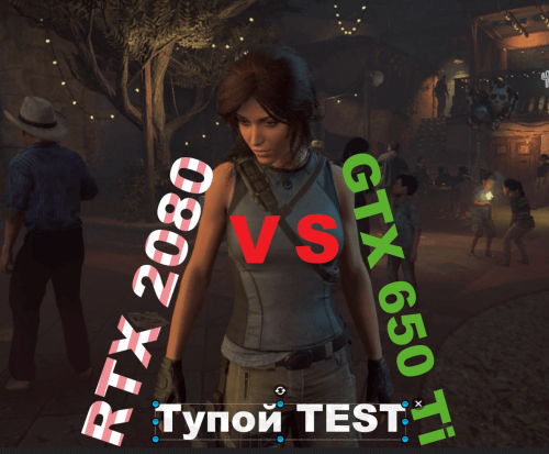 Тупой ТЕСТ Tomb Raider Full HD RTX 2080 vs GTX 650 Ti