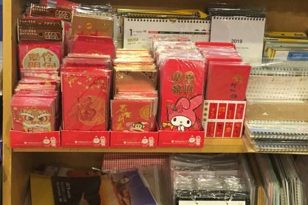 台湾の結婚式で紅包って?どんなもの?