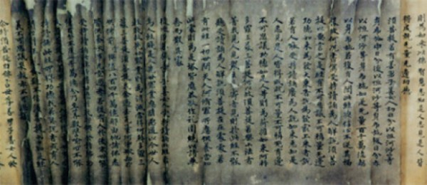 manuscrito chines
